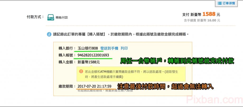 淘寶購物教學(二) : ATM付款 官方集運 超方便 淘寶教學文 淘寶購物教學  淘寶購物教學 淘寶網註冊