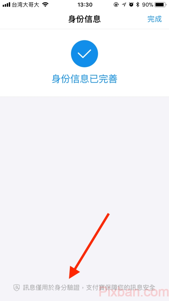 [App]支付寶實名認證 支付寶