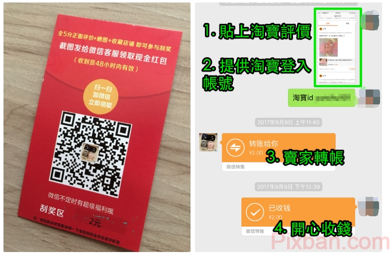 用台灣信用卡完成微信認證,開心收淘寶好評反現 支付寶