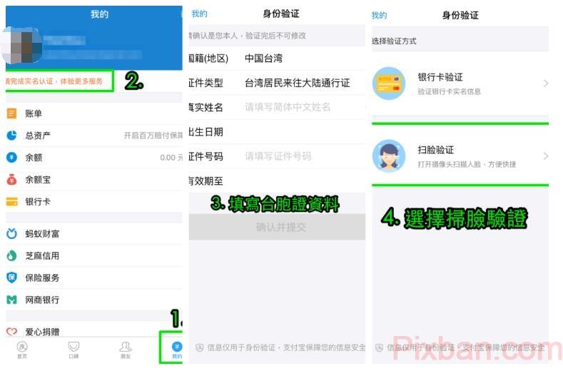 手機支付寶app 認證步驟
