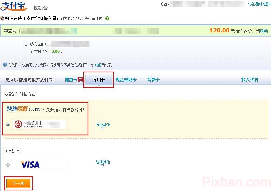 點樣用香港中銀信用卡登記支付寶快捷支付 私人集運