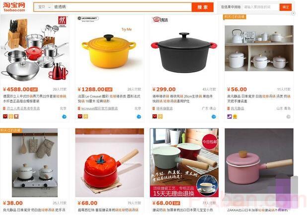 淘寶購物教學商品搜索