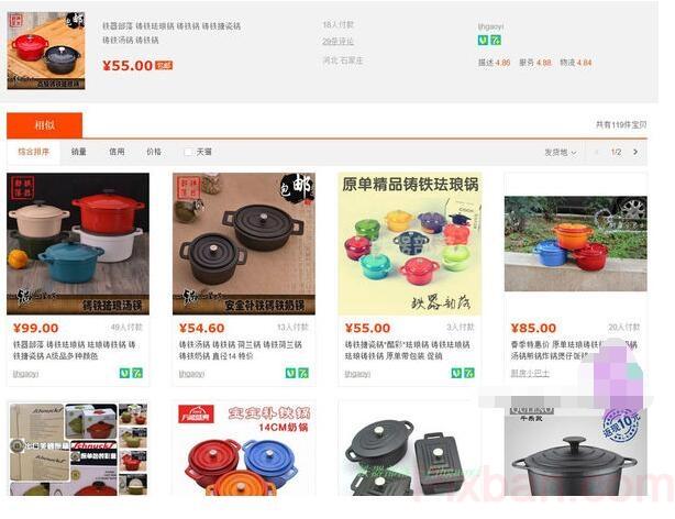 讓你第一次買淘寶就上手!淘寶購物集運詳細教學 淘寶教學文 淘寶購物教學