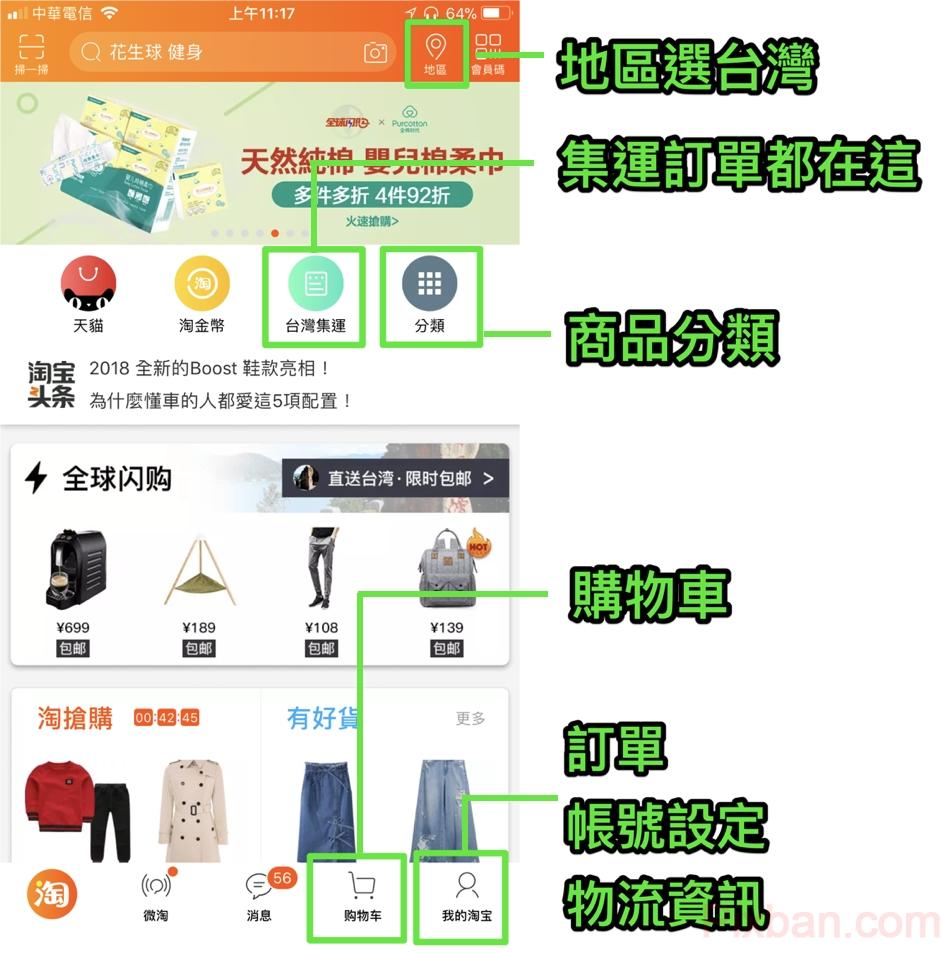 2018淘寶app