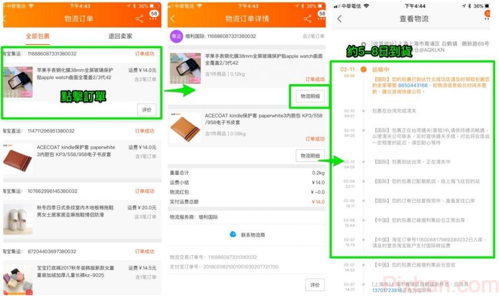 淘寶app集運訂單物流查詢