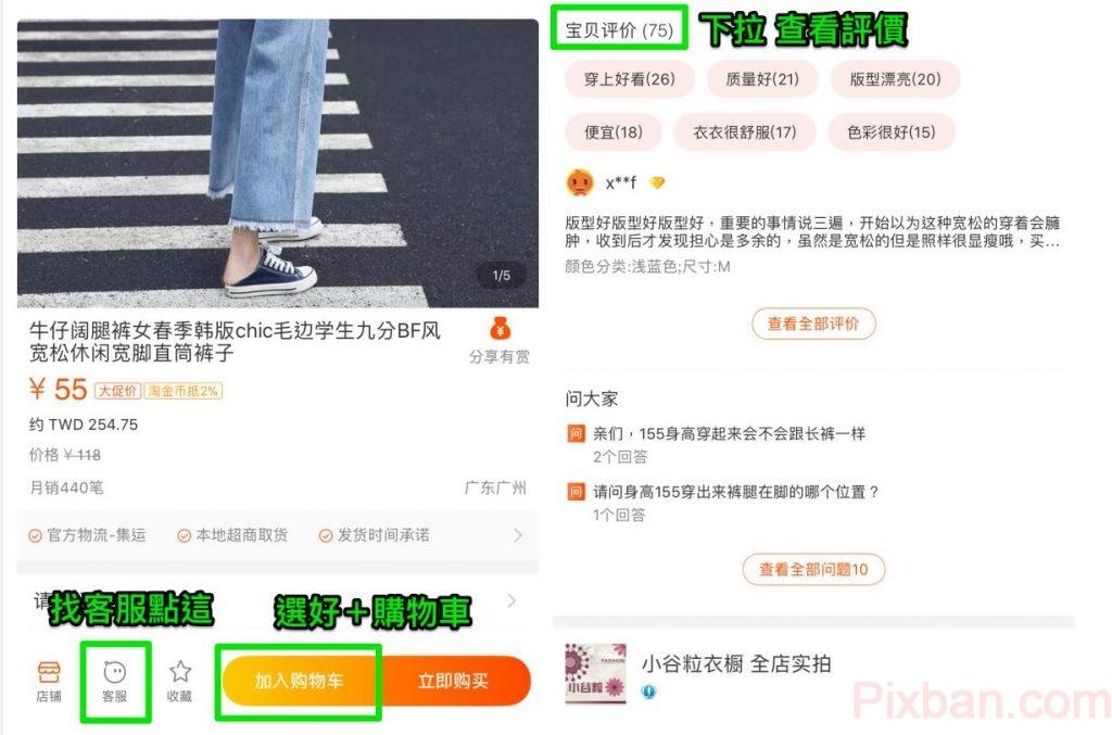 淘寶app購物5