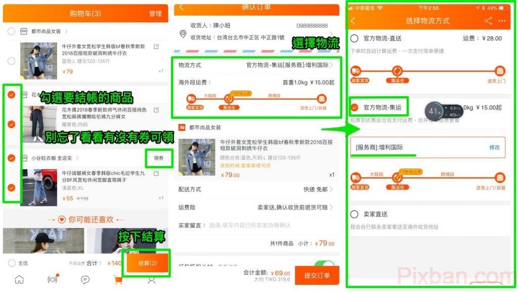 淘寶app購物流程