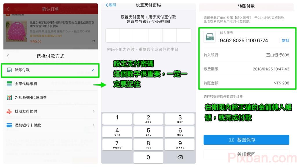 淘寶app購物支付流程