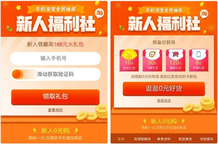 淘寶app領紅包
