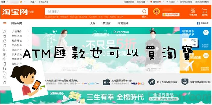 【淘寶購物】用ATM匯款方式就可以買淘寶!(淘寶省錢教學)