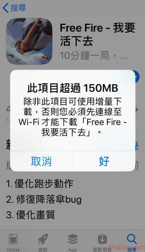 App Store商店項目超出150MB
