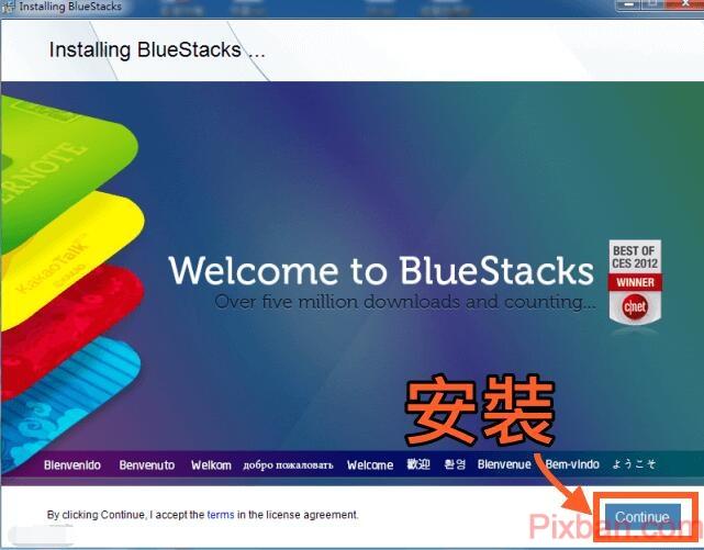 BlueStacks安裝教學