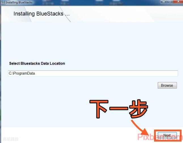 BlueStacks安裝教學1
