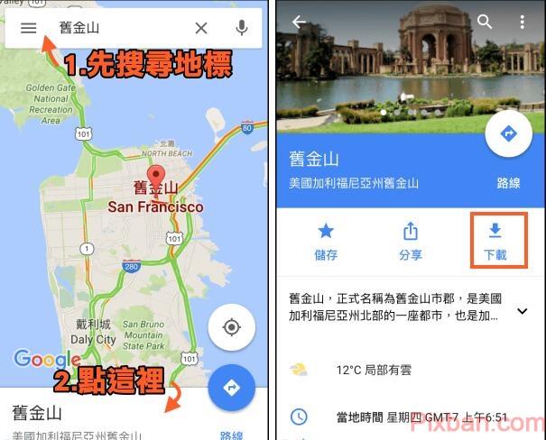 儲存Google 離線地圖