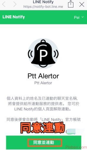 同意連動line notify