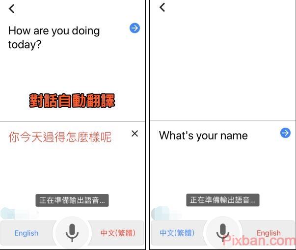 Google翻譯「即時對話翻譯」功能,語音自動翻譯成另一種語言。 資源使用教學  Google翻譯