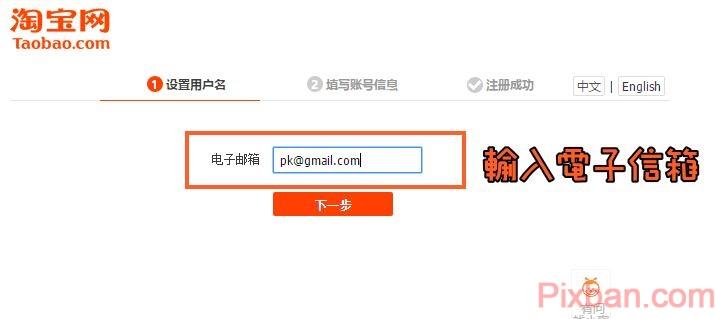 輸入電子郵件帳號