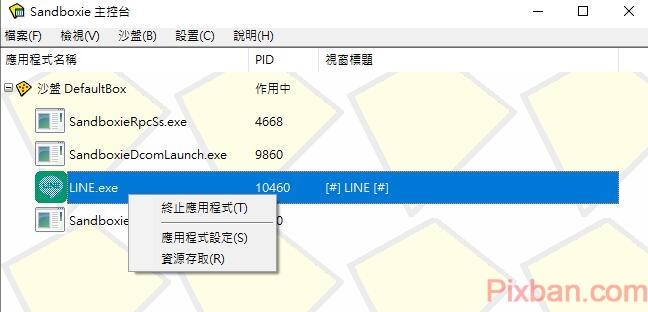 如何在電腦上雙開LINE程式,一次同時登入多個不同LINE帳號的方法(教學) 資源使用教學  雙開line line