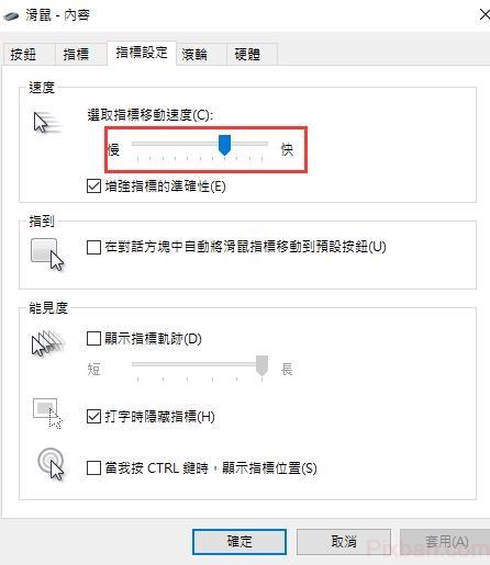 增強登錄檔、軟件開啟或關閉滑鼠的指標準確性