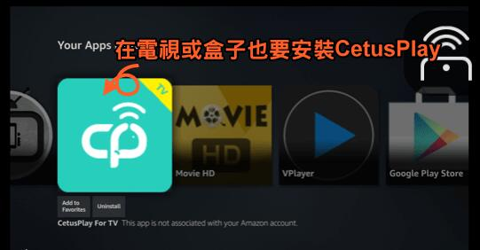 CetusPlay把手機變成電視遙控器App,控制Android TV智慧電視、機