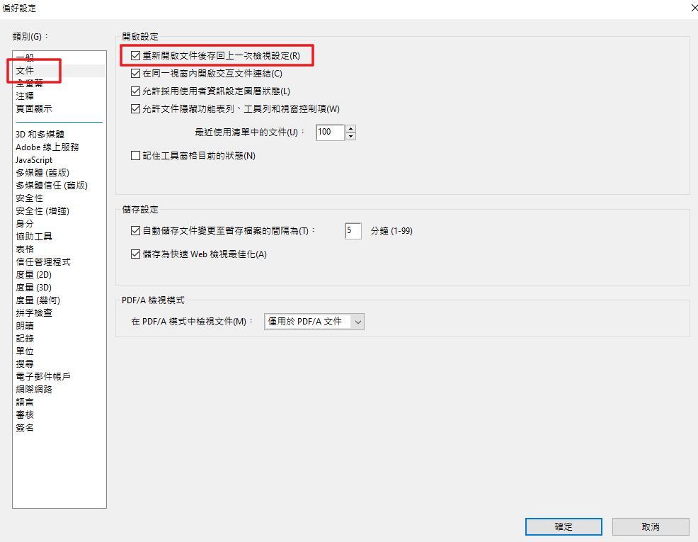 Adobe Reader開啟時自動隱藏右邊搜索工具列 資源使用教學  Adobe Reader
