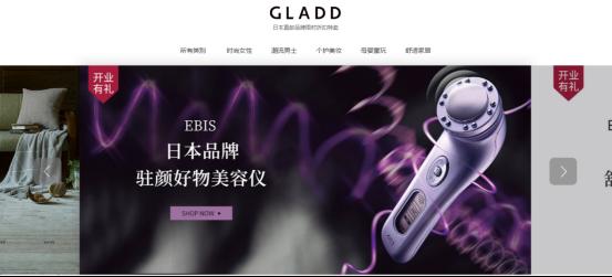 GLADD中文官網海淘購物攻略