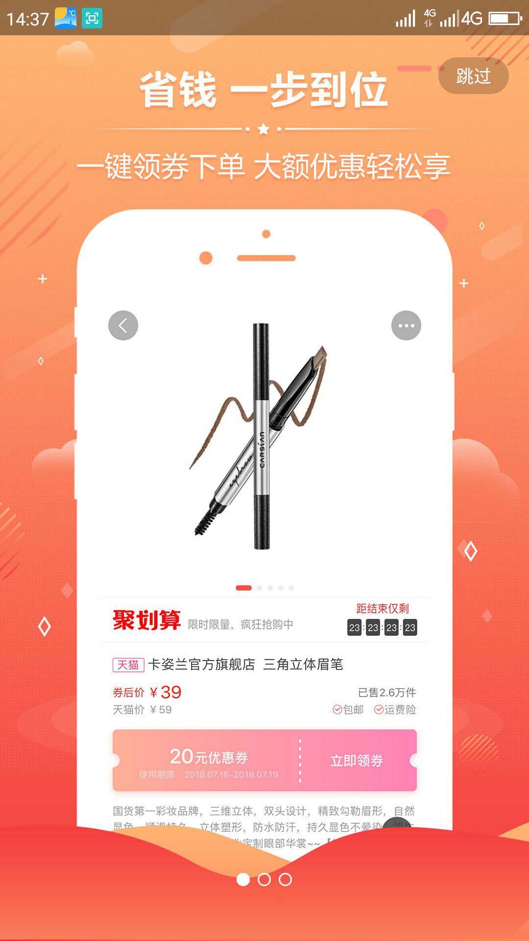 優惠券app-03