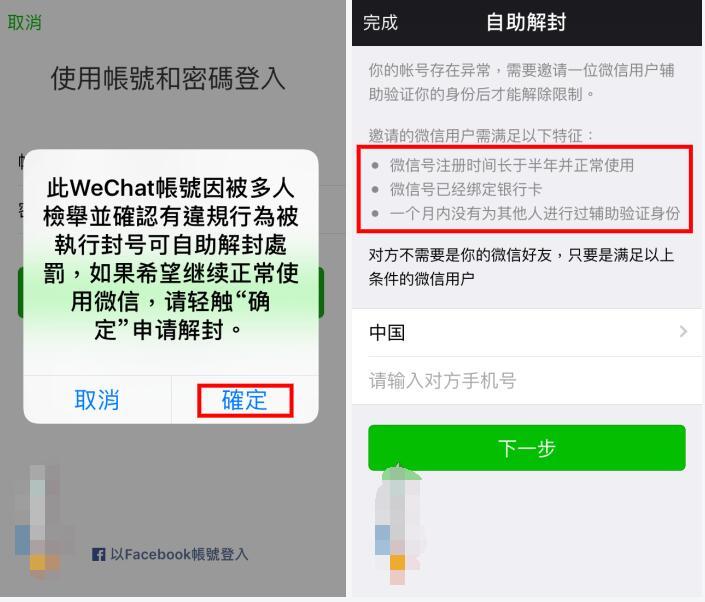 Wechat微信帳號被封鎖,你的帳號存在異常,自助解封的方法 資源使用教學  微信解封