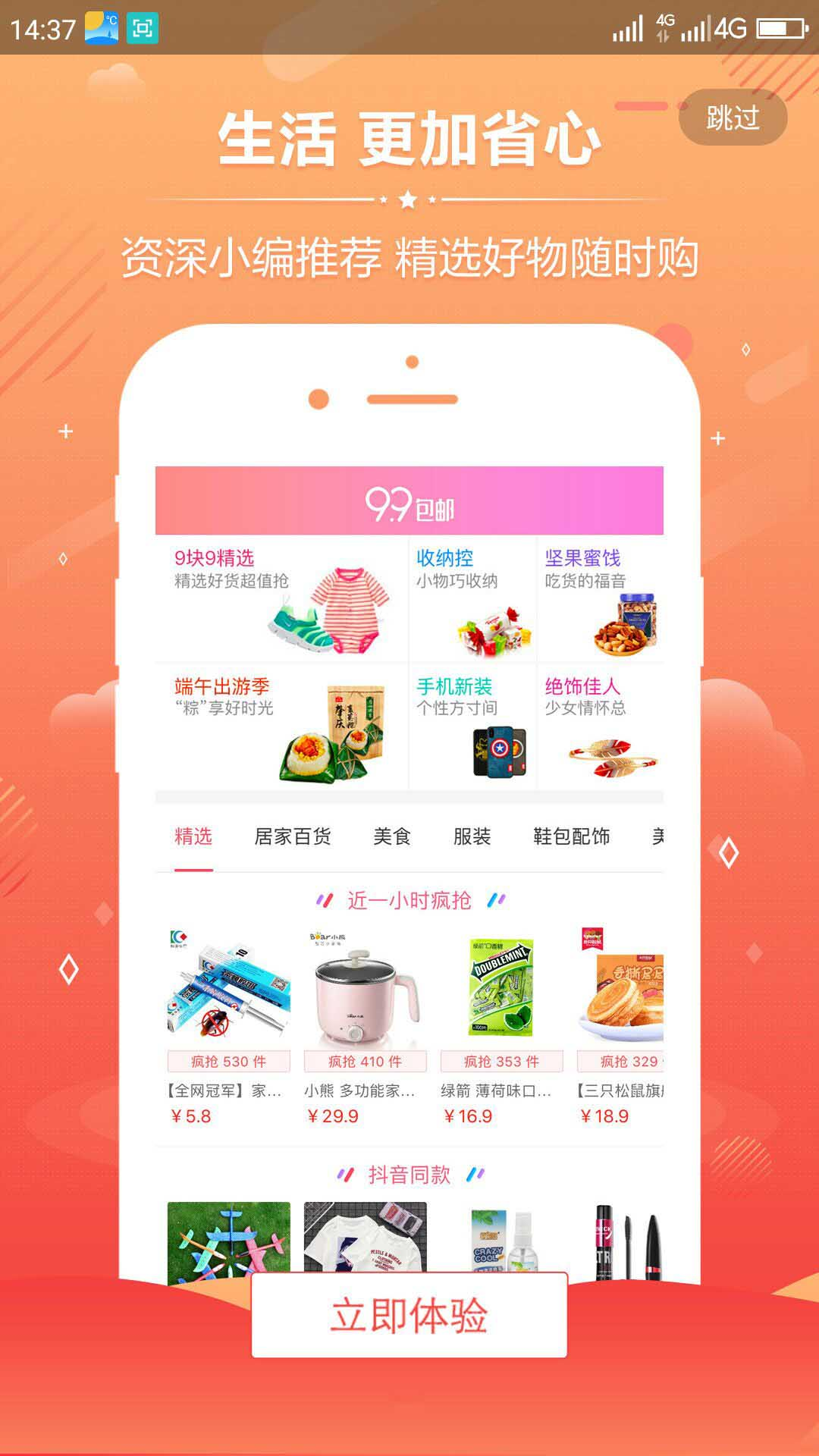 優惠券app-01