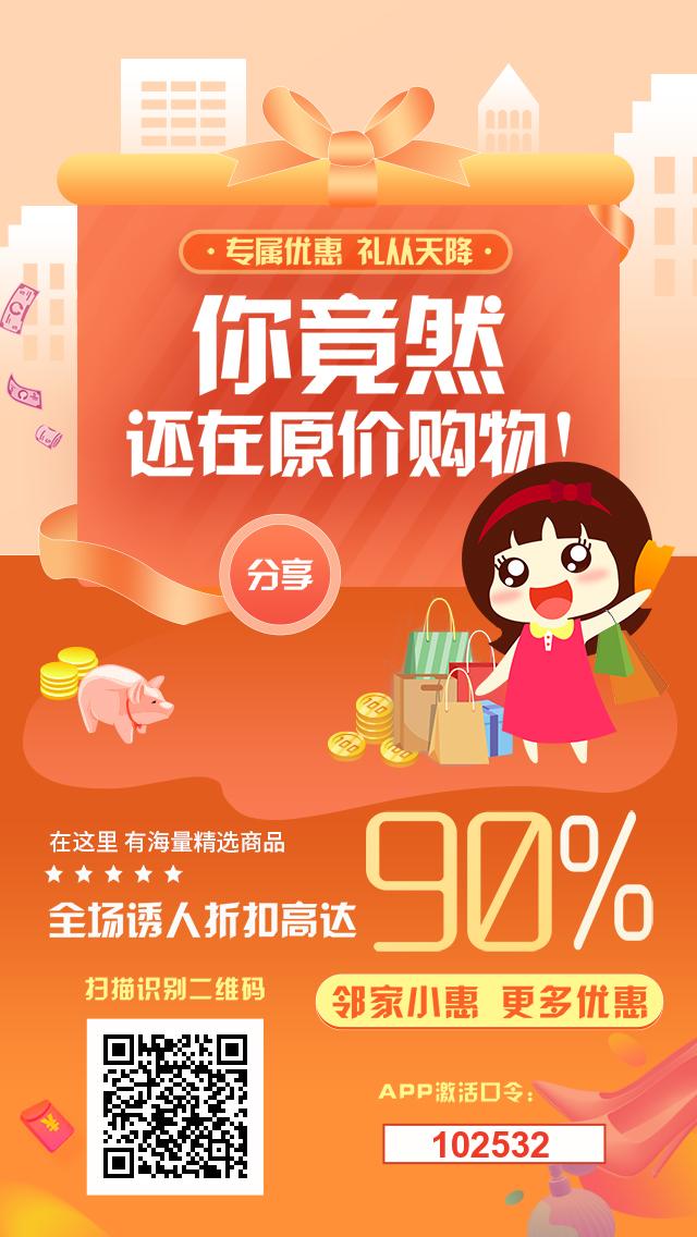 淘寶優惠券app