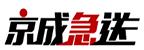 京成急送(已关站)