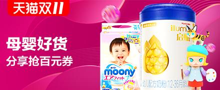2019天貓雙11全球狂歡節-母嬰主會場(預熱+售賣)