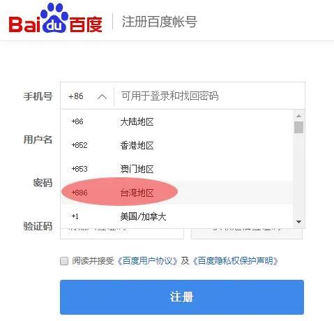 台灣手機門號註冊百度賬號