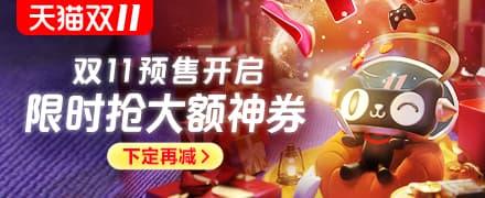2019天貓雙11狂歡節-天貓預售主會場