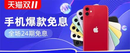 2019年天貓雙11-手機分期免息會場