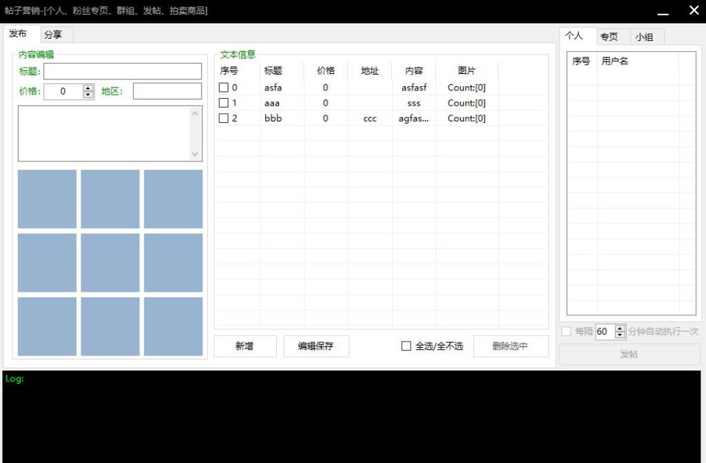 facebook營銷軟件多賬號同時登錄群控軟件 淘寶購物教學 資源使用教學