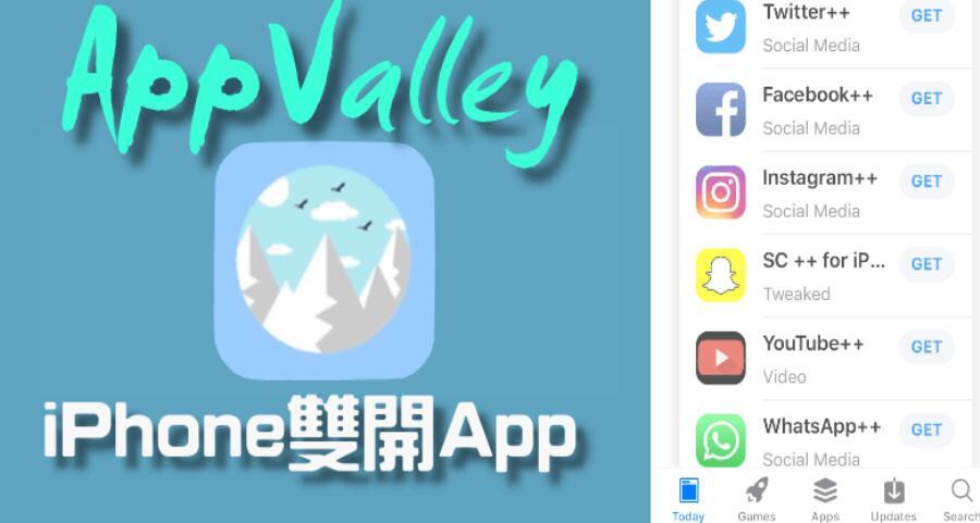 AppValley軟體雙開App(iPhone)