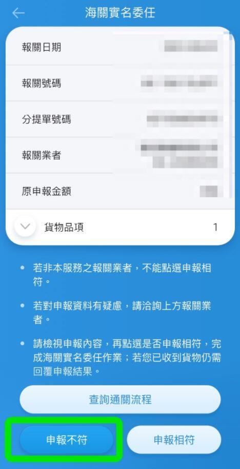 EZway App被冒名申報,沒有買東西都有申報紀錄? 淘寶集運教學