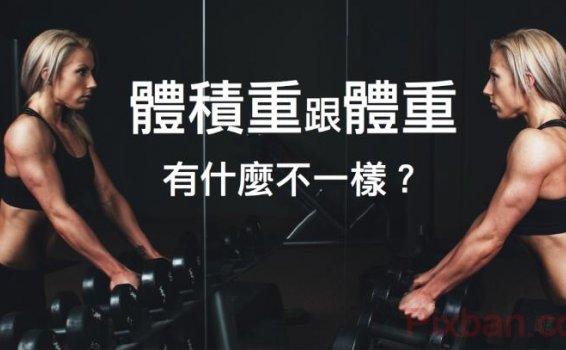 體積重、拋貨、泡貨 國際運輸重量你懂不懂?