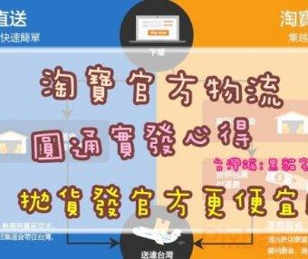 淘寶集貨 圓通官方物流實發教學 拋貨、行李箱發官方更便宜!!