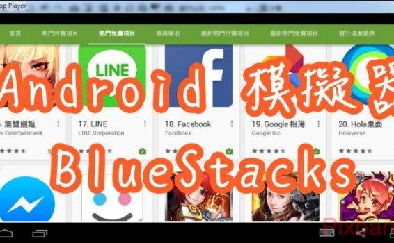 《Android模擬器》BlueStacks最新中文版,使用教學、免費安裝下載(Windows、Mac)