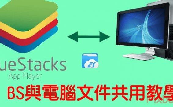 BlueStacks與電腦文件共享教學,互相共用文件、圖片、APK安裝檔