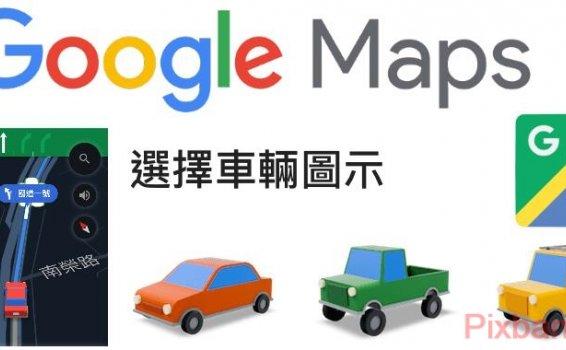 更改Google Maps導航時的箭頭指標(教學)