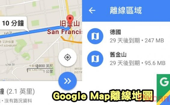 Google Maps離線地圖怎麼用?出國、旅遊沒網路也能離線導航!(教學)