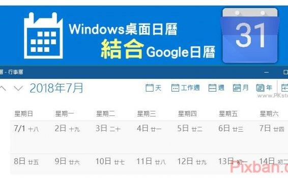 Google日曆同步到Windows桌面教學,同時顯示和編輯待辦事項。
