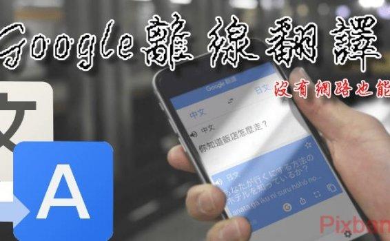 Google離線多國語言翻譯App教學,沒有網路也能轉換多國語言!iOS、Android都能用。