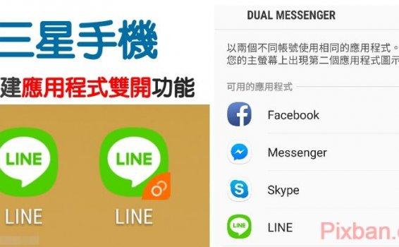 在同一支裝置登入兩個不同LINE帳號,Samsung三星手機內建Dual Messenger雙開功能教學!