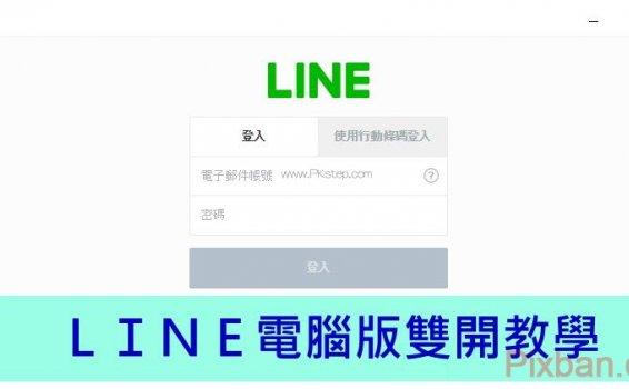 如何在電腦上雙開LINE程式,一次同時登入多個不同LINE帳號的方法(教學)