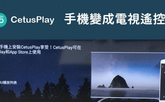 CetusPlay把手機變成電視遙控器App,控制Android TV智慧電視、機上盒(iOS、Android)