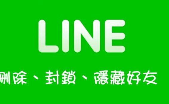 怎麼刪除LINE好友?LINE刪除、封鎖、隱藏的差別!管理朋友名單教學